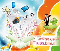 رشد ۴۶ درصدی کاربران کانون جوانههای بانک ملی ایران