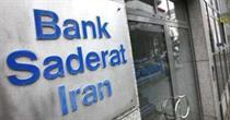 اتحادیه اروپا تحریم شعبه لندن بزرگترین بانک بورسی ایران را لغو کرد
