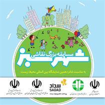 مسابقه بزرگ نقاشی شرکت پرداخت الکترونیک سداد با عنوان «شهر سبز»