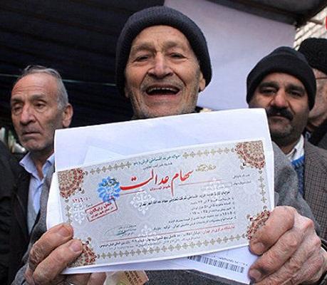 چند نکته درباره شماره شبا سهام عدالت