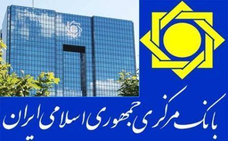 سیاسیکاری بانک مرکزی در انتشار آمارهای رسمی!